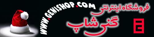 فروشگاه اینترنتی گنی شاپ